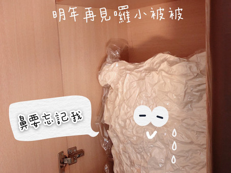 棉被收納|宜得利NITORI棉被壓縮袋。換季必備!好用壓縮袋推薦