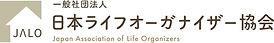 整理收納證照 日本生活規劃整理師協會 JALO LOGO (2).jpg