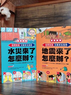 孩子獨自遇到地震、水災的自救法!30分鐘建立孩子防災知識!|漫畫圖解 災害求生指南《地震來了怎麼辦》《水災來了怎麼辦》閱讀心得|2021年小學生閱讀書單