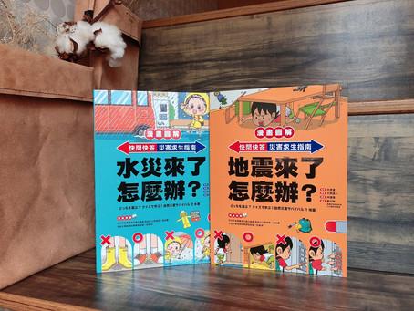 孩子獨自遇到地震、水災的自救法!30分鐘建立孩子防災知識! 漫畫圖解 災害求生指南《地震來了怎麼辦》《水災來了怎麼辦》閱讀心得 2021年小學生閱讀書單