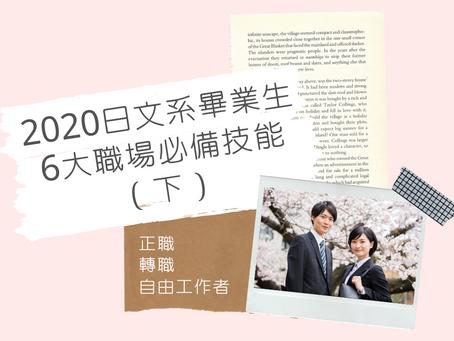 (下)2020日文系畢業生,6大職場必備技能|正職、轉職、自由工作者通用(內附書單)