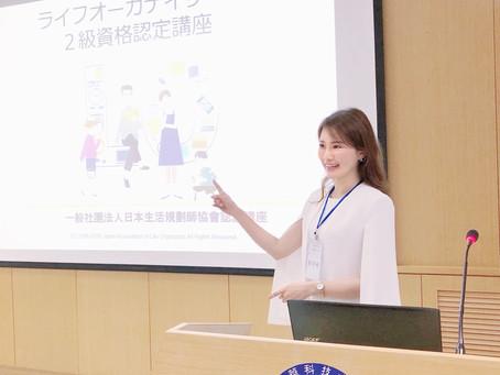 「整理收納也有證照?!」我與日本生活規劃術®的相遇