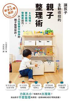 墨刻出版_親子整理_試讀P1-17_page-0001.jpg