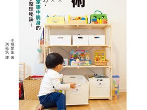 《讓孩子主動收拾的 親子整理術》6大守則、104個實例讓孩子學會自己整理
