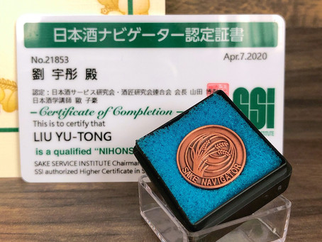 日本酒SSI「SAKE Navigator」認證課程與考試心得@台灣酒研