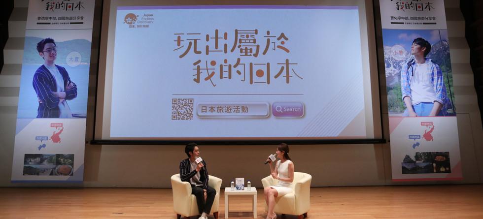 日本觀光局《玩出屬於我的日本》講座主持人