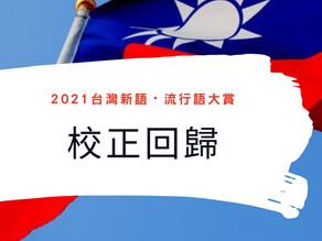 簡單搞懂「校正回歸」是什麼?日文該怎麼說?從日本新語.流行語大賞看台灣的2021年