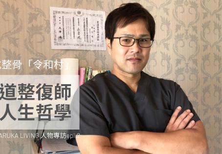 日式整骨「令和村」—柔道整復師的人生哲學|Haruka人物專訪epi.2