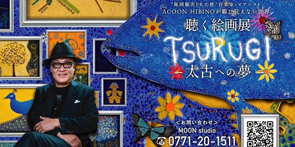TSURUGI 聴く絵画展 ~太古への夢~
