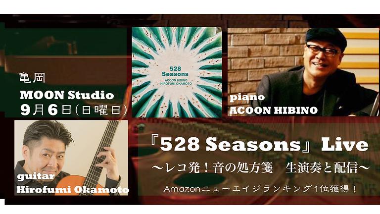 『528 Seasons』Live~レコ発!音の処方箋 生演奏と配信~