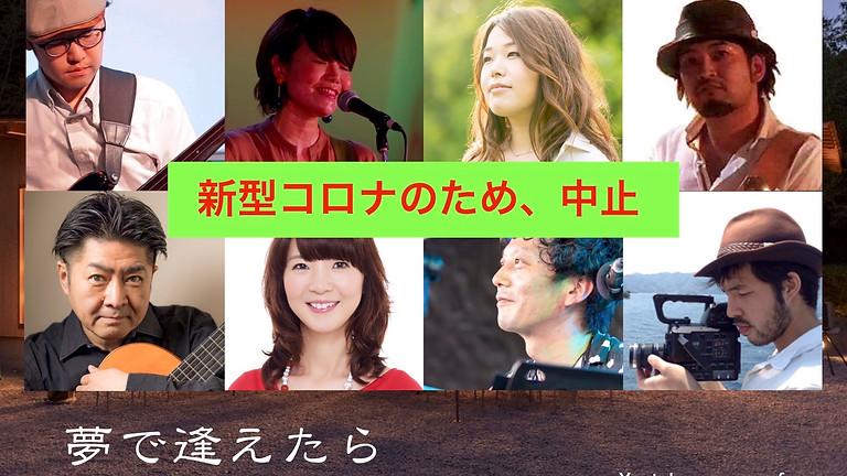 【新型コロナのため中止】Youtube配信番組『夢で逢えたら』from京都