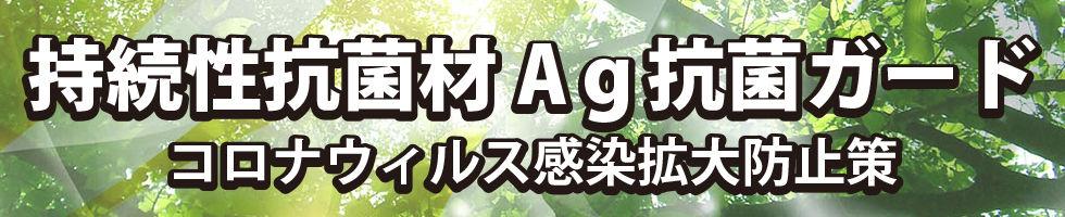 Ag抗菌ガード