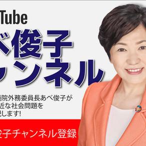 YouTubeあべ俊子チャンネル用バナー作成しました。