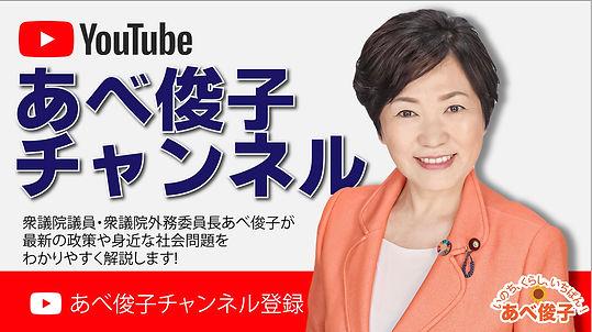 あべ俊子チャンネル.jpeg