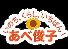 あべ俊子先生ロゴ.png
