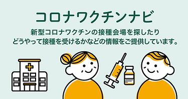 HPリンク用コロナワクチンナビ.png