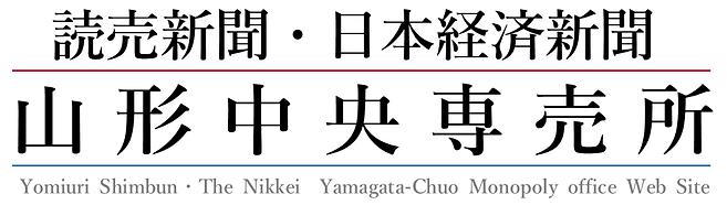 読売新聞 日本経済新聞山形中央専売所