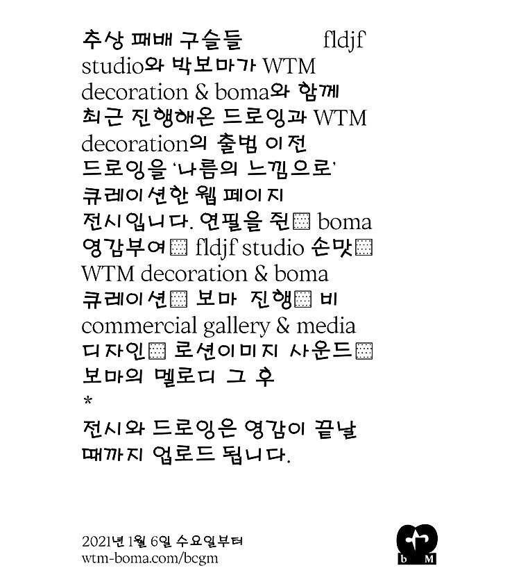 bcgm-exhibition_finallllllllllllll_대지 1_
