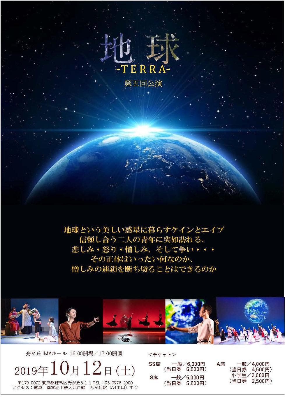 地球TERRA1012公演
