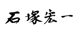 石塚さん.png