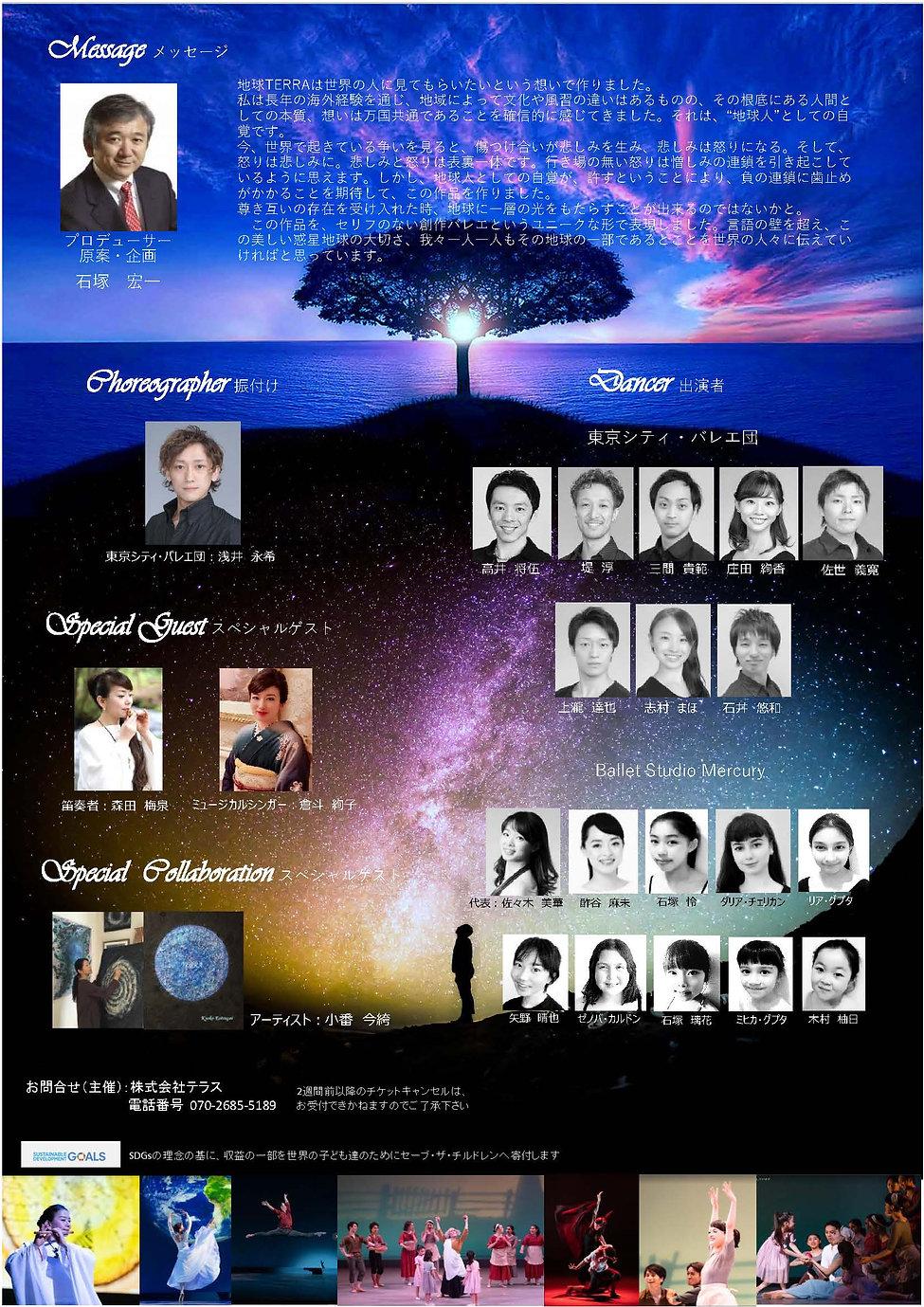 地球TERRA1012公演2