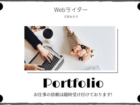 Webライターみひろのポートフォリオ