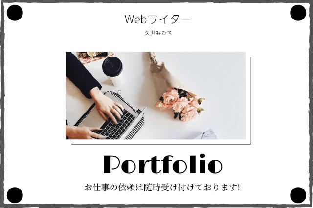 Webライター久世みひろのポートフォリオ