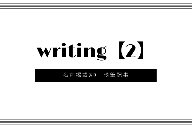 名前掲載あり・執筆記事