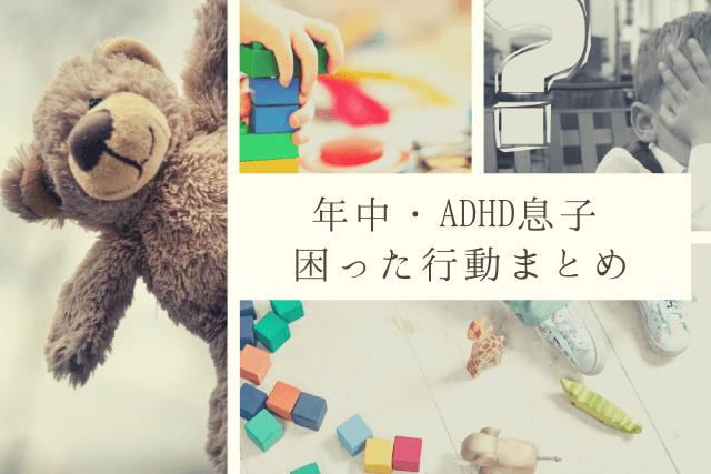 年中ADHD息子の困った行動