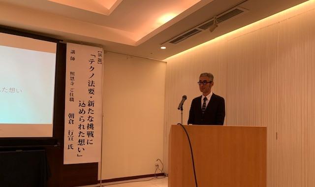 福井県機工商組合研修会での講演