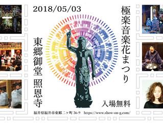 「2018極楽音楽花まつり」開催!
