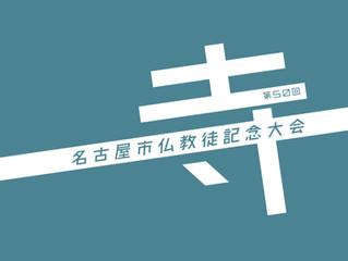 第50回 名古屋市仏教徒大会