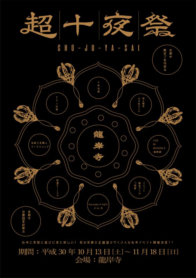 京都 龍岸寺「超十夜祭り」