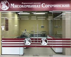 экскурсия на производстве мясокомбинат сорочинский