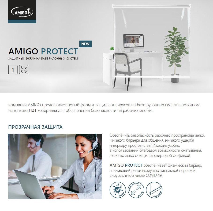 Amigo Protect ЗАЩИТНЫЙ ЭКРАН НА БАЗЕ РУЛОННЫХ СИСТЕМ Амиго Дизайн