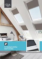 Буклет Roof System Амиго