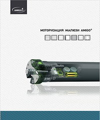 Каталог моторизации Амиго