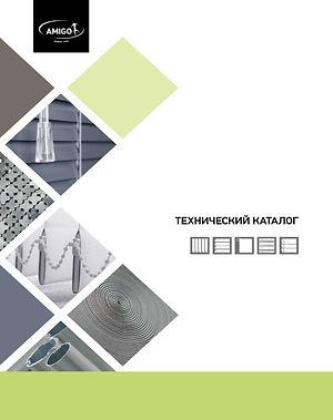 Технический каталог AMIGO
