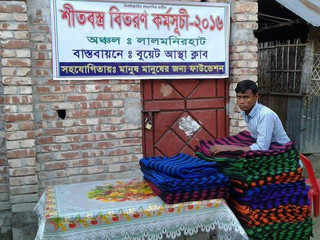 Winter Blankets Distribution 2016-17 (2): Lalmonirhat