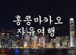 홍콩 마카오카지노 여행 꿀팁