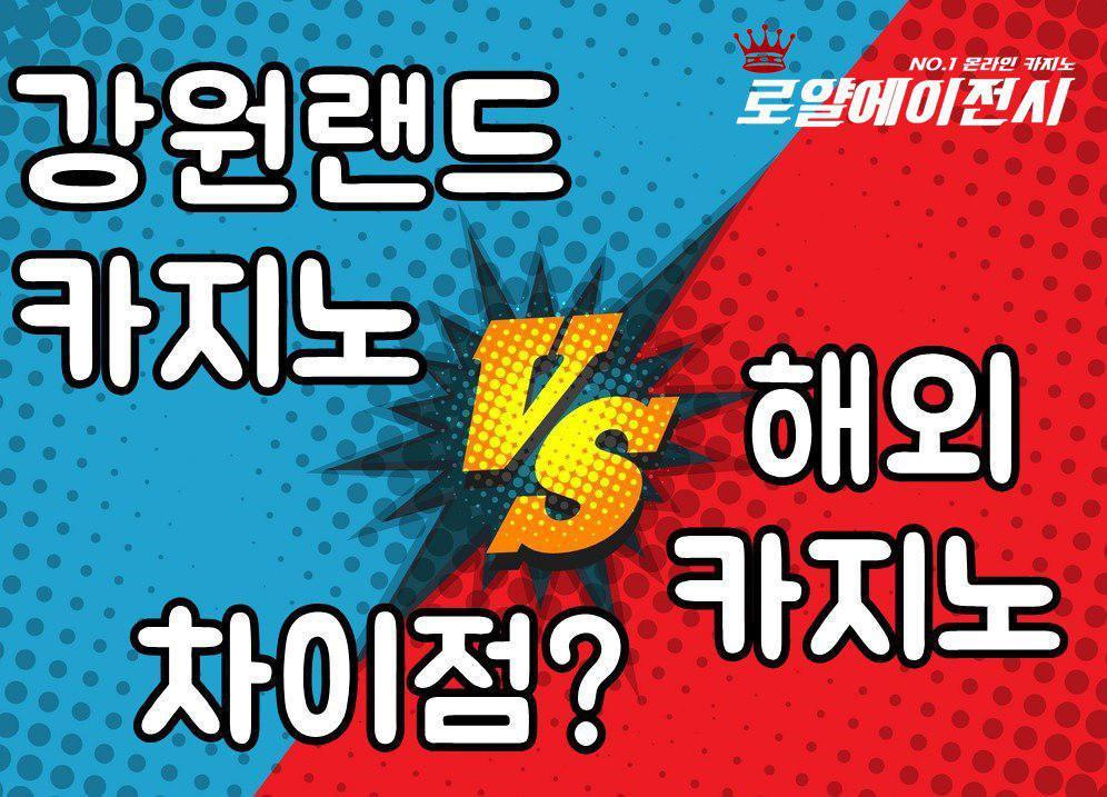 정선카지노와 해외카지노의 차이점 대표사진