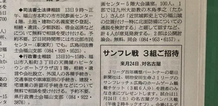 朝日新聞(10/12付)へ掲載されました。