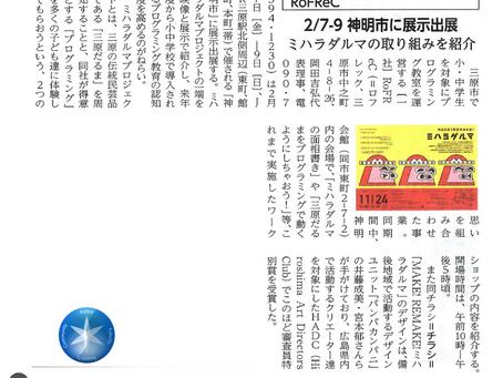 経済リポート(2020年2月1日号)に掲載されました。