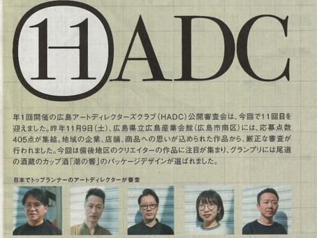 第11回広島アートディレクターズクラブ公開審査会結果発表について