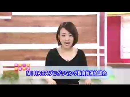 三原テレビで放送されました