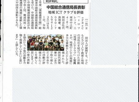 経済リポート(6月10日号)に、ロフレックの表彰について掲載されました。