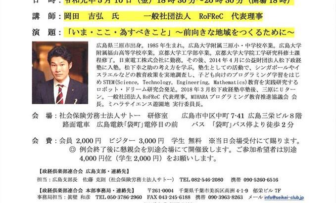 代表の岡田が、政経倶楽部連合会の例会で講演しました。