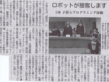 産経新聞(12/20付)へ掲載されました