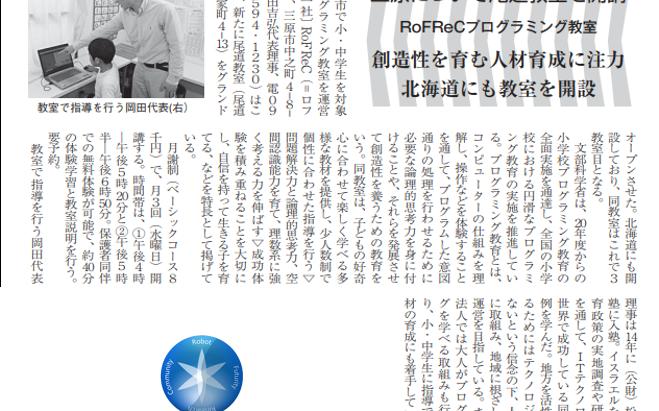 経済リポートに、尾道教室オープンについて掲載されました。