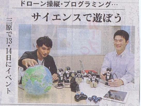 中国新聞(10/12付)へ掲載されました。